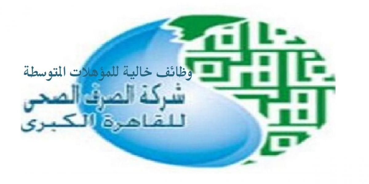 مئات الوظائف الخالية للمؤهلات المتوسطة للعمل بشركة الصرف الصحى بالقاهرة الكبرى
