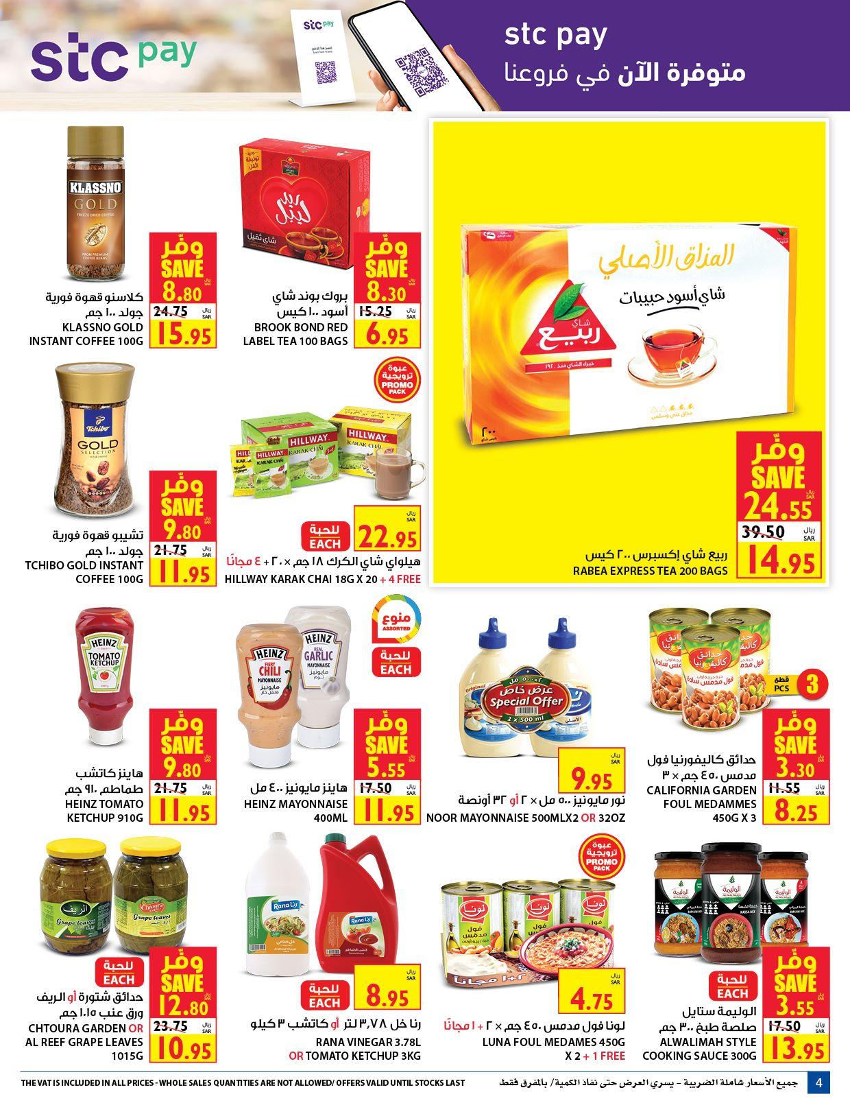 عروض كارفور السعودية اليوم من 12 وحتي 25 أغسطس مهرجان الأسعار المخفضة 4