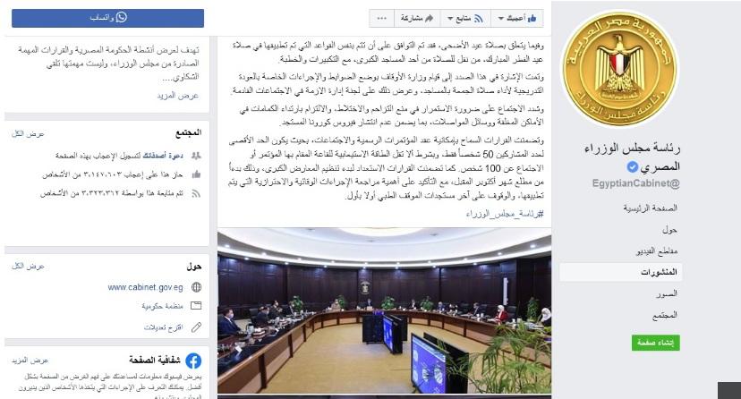 ضوابط صلاة عيد الأضحى و750 جنيه مكافأة للموظفين بهذه الجهات الحكومية والإجراءات الإحترازية خلال العيد 1