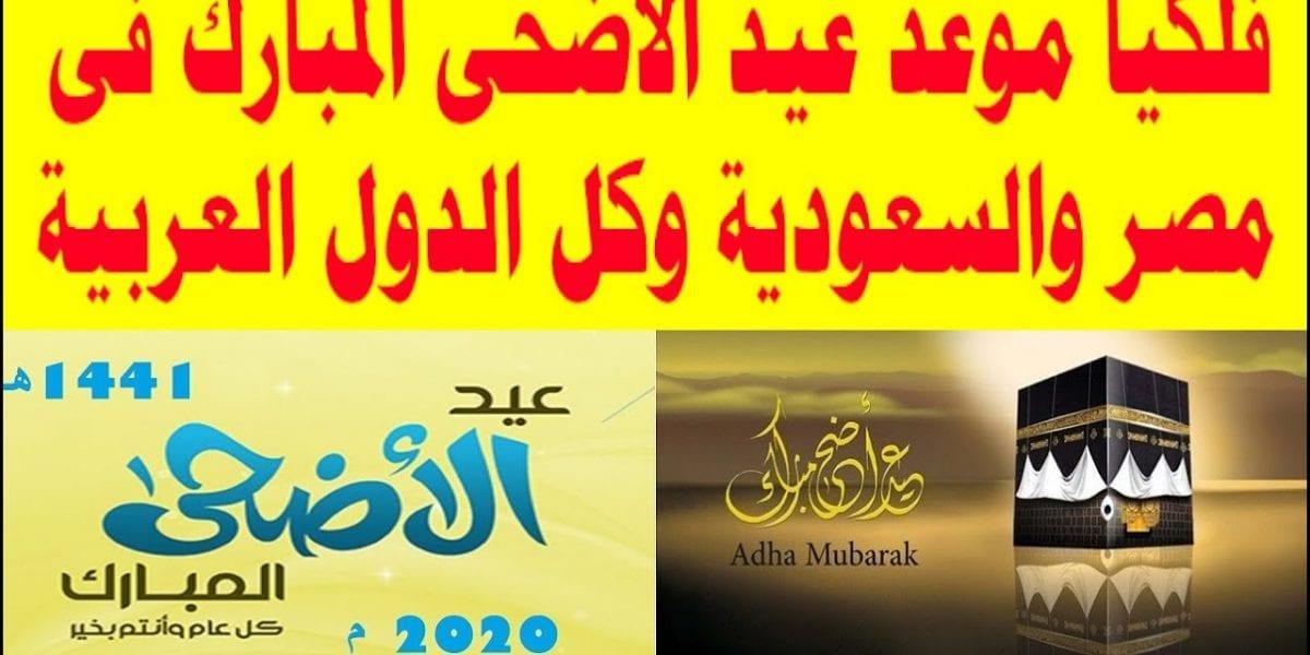 البحوث الفلكية تعلن رسمياً موعد عيد الأضحى 2020 وغرة شهر ذي الحجة في مصر والسعودية والدول العربية