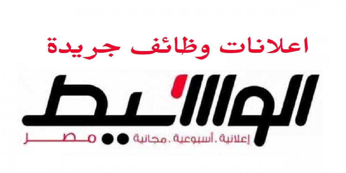إعلانات وظائف جريدة الوسيط اليوم الجمعة 20/11/2020