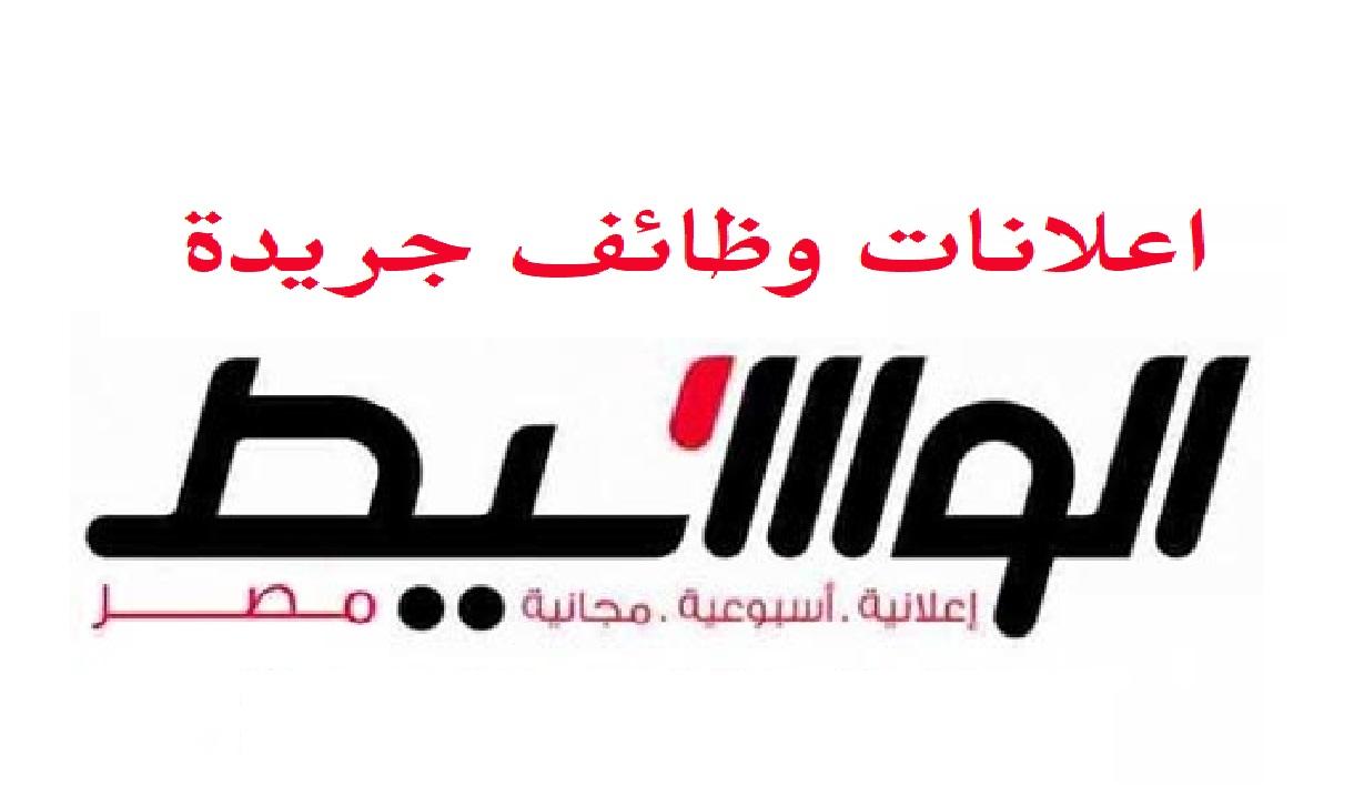 إعلانات وظائف جريدة الوسيط اليوم الجمعة 2/4/2021