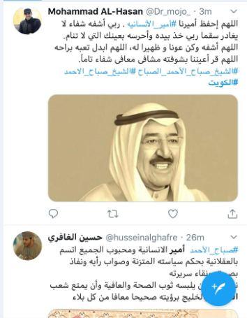 بيان من الديوان الملكي السعودي بعد دخول الملك سلمان مستشفى الملك فيصل وآخر تطورات الحالة الصحية لأمير الكويت 4