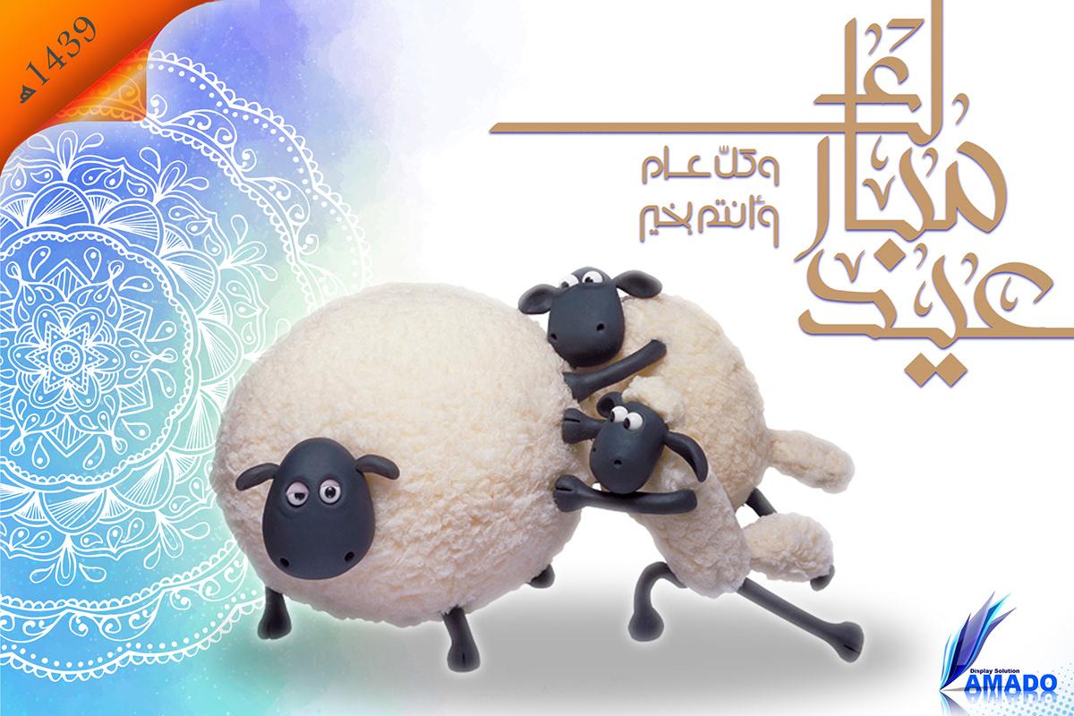 أجمل صور تهنئه عيد الأضحى المبارك 2020