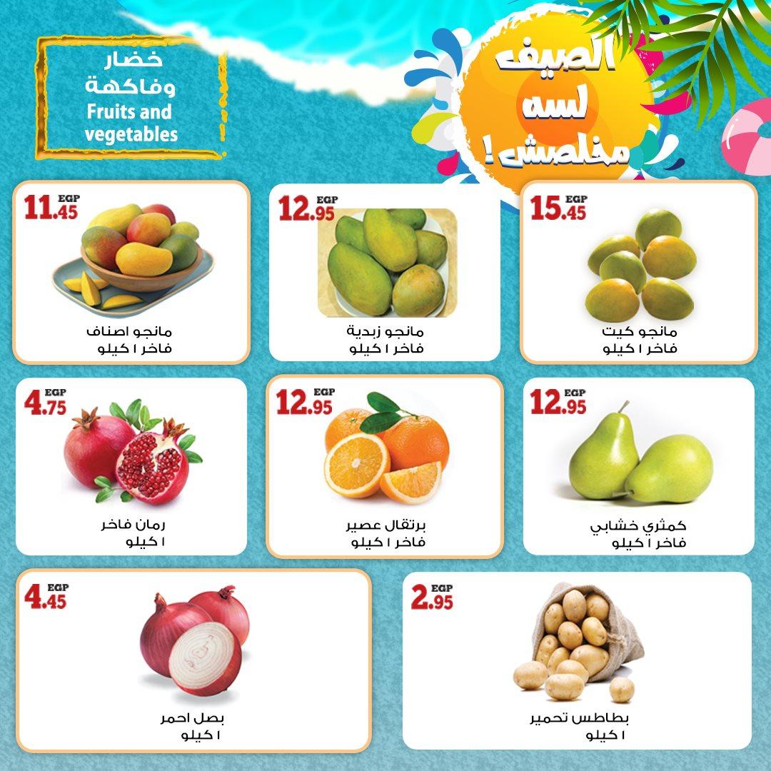 آخر عروض أولاد رجب اليوم علي الفواكه والخضراوات