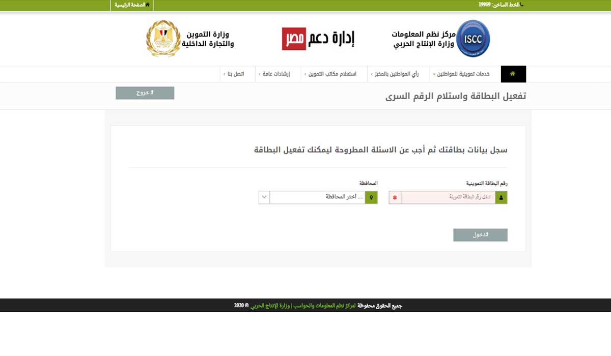خدمات التموين برقم الموبايل|روابط مباشرة وسريعة على موقع وزارة التموين دعم مصر