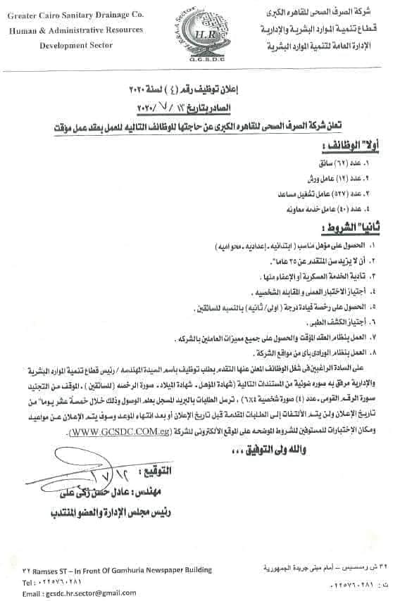 مئات الوظائف الخالية للمؤهلات المتوسطة للعمل بشركة الصرف الصحى بالقاهرة الكبرى 1