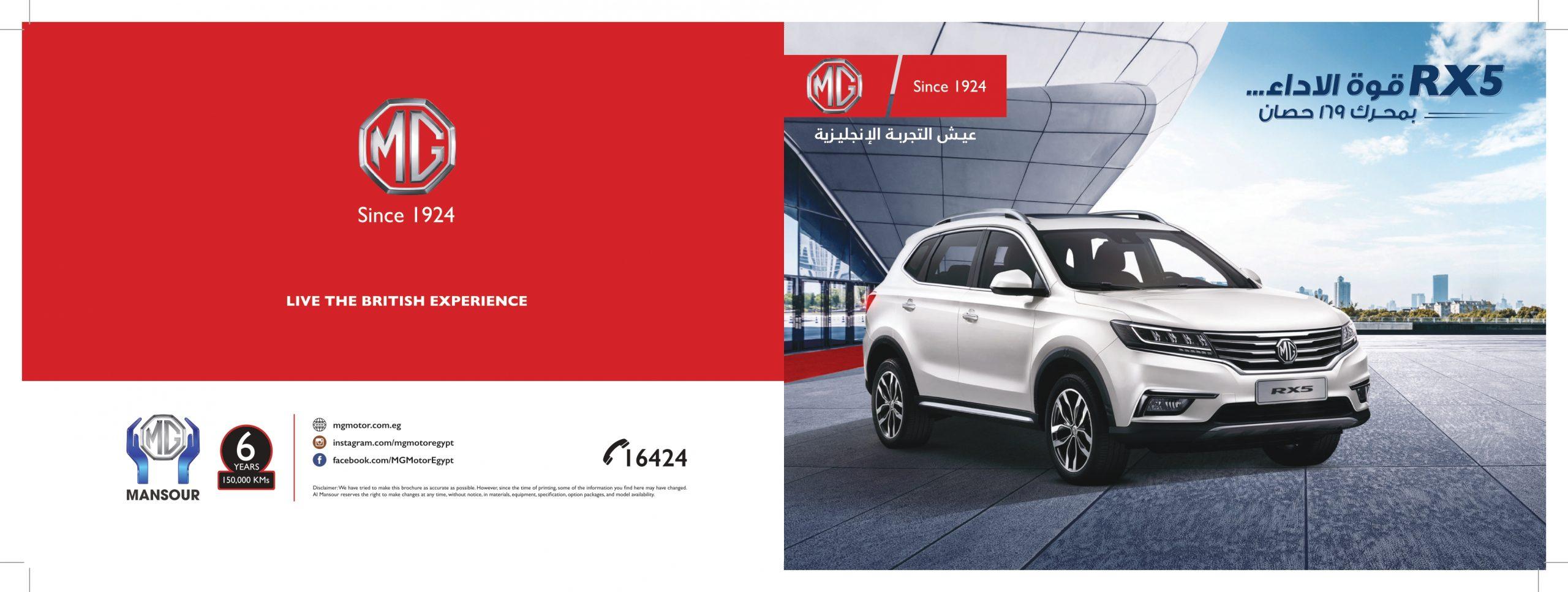 تعرف علي سعر سيارة mg rx5 2020 في مصر واعرف أهم مميزاتها وعيوبها 2