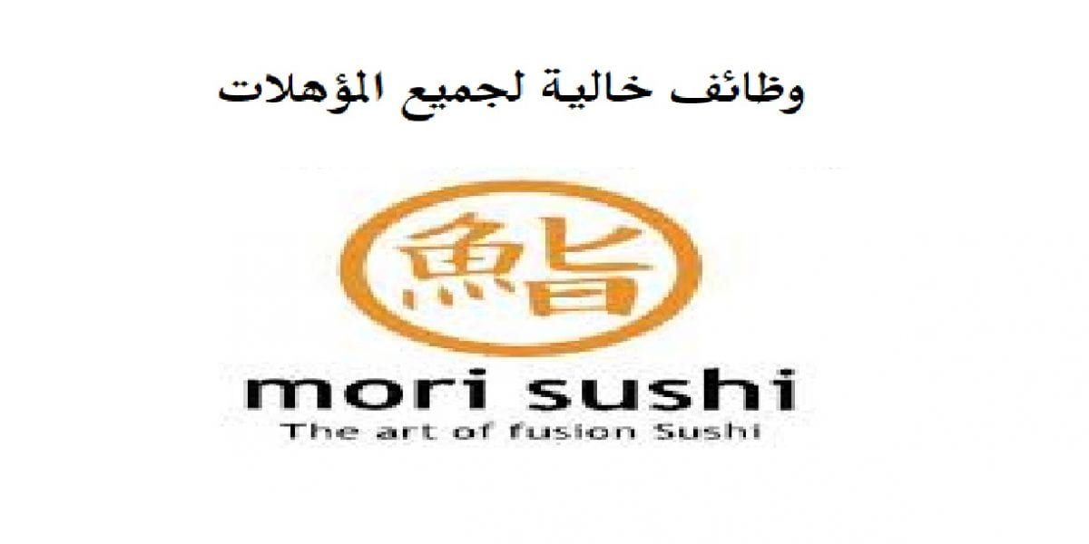 وظائف خالية بشركة موري سوشي انترناشونال للمطاعم لجميع المؤهلات
