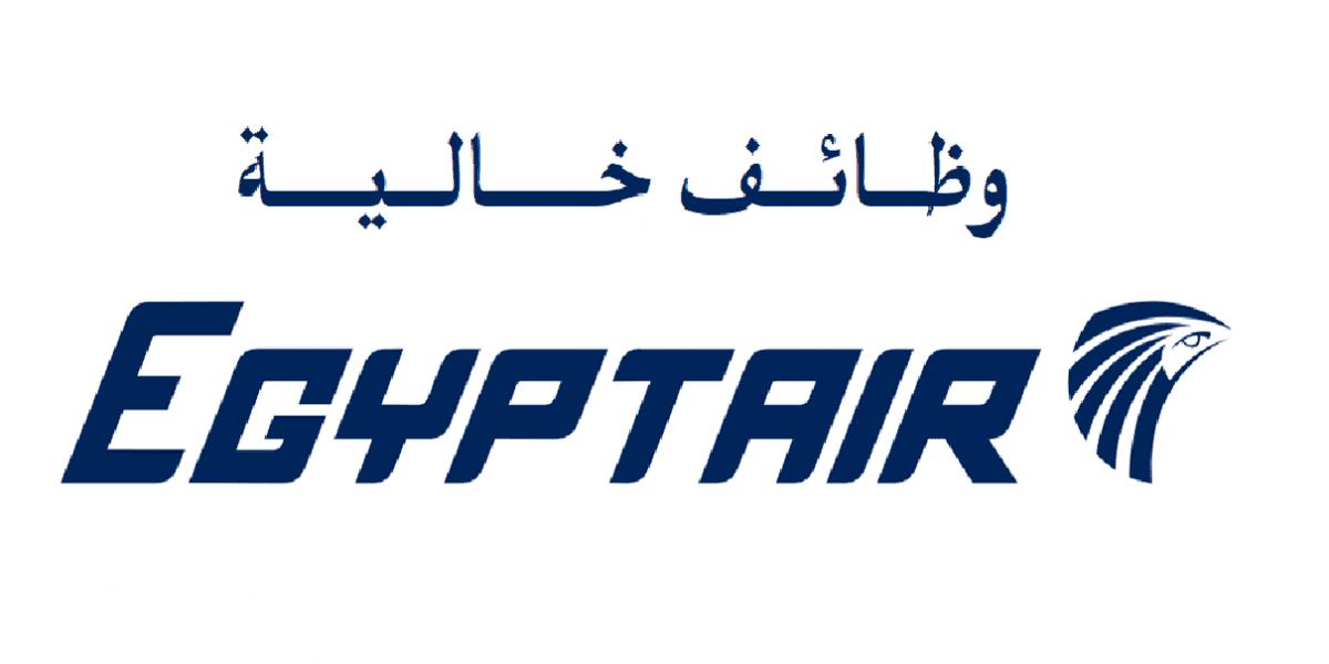 وظائف خالية بالشركة القابضة لمصر للطيران