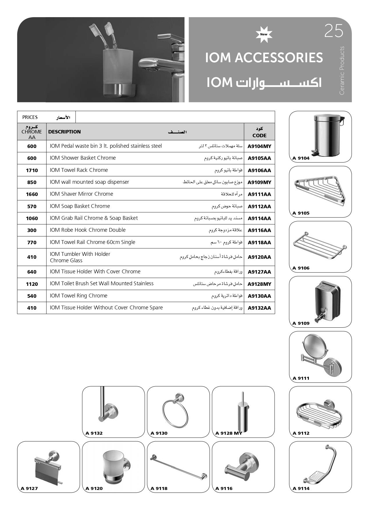 أسعار اطقم اكسسوارات حمامات ايديال ستاندرد 2020