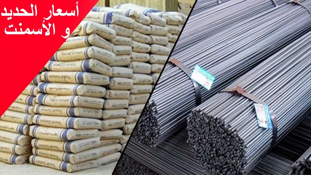 أسعار الحديد والأسمنت في مصر اليوم