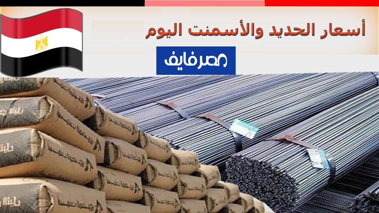 اعرف الآن آخر أسعار الحديد والأسمنت في مصر اليوم الجمعة 16/10/2020