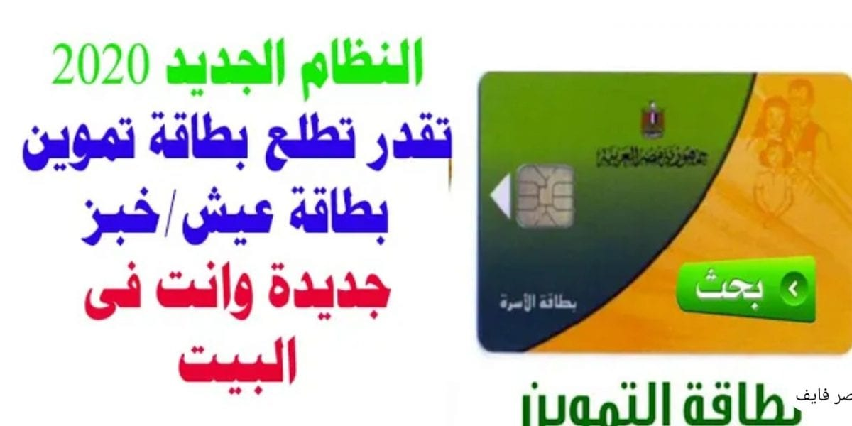 كيفية إستخراج بطاقات التموين الجديدة 2020 عبر موقع دعم مصر