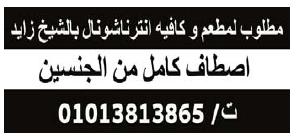 اعلانات وظائف جريدة الوسيط الأسبوعية لجميع المؤهلات 1