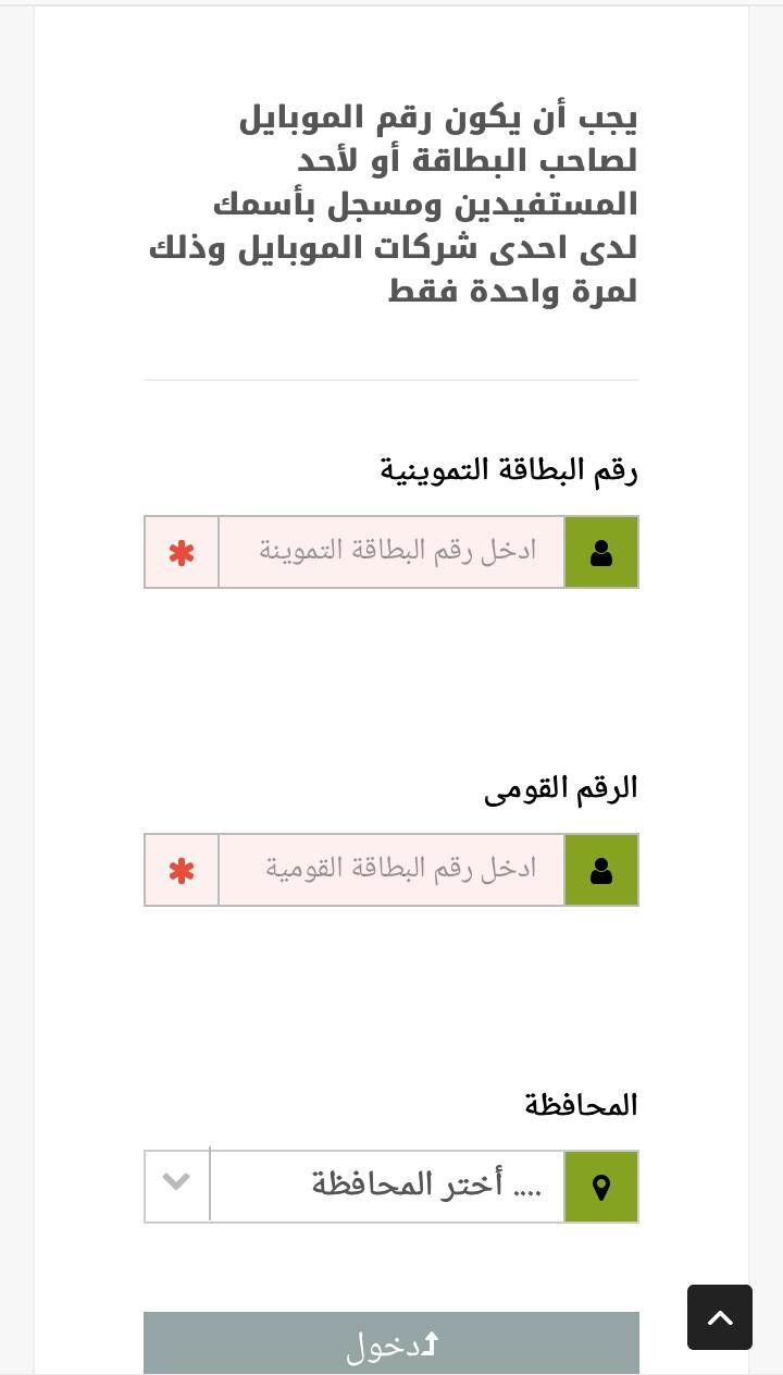 وزارة التموين تعلن عن بدء إصدار بطاقات التموين الجديدة للمواطنين