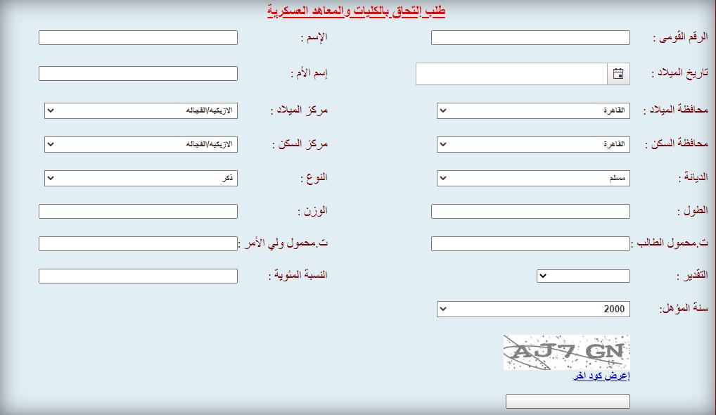 التسجيل الإلكتروني في الكليات العسكرية