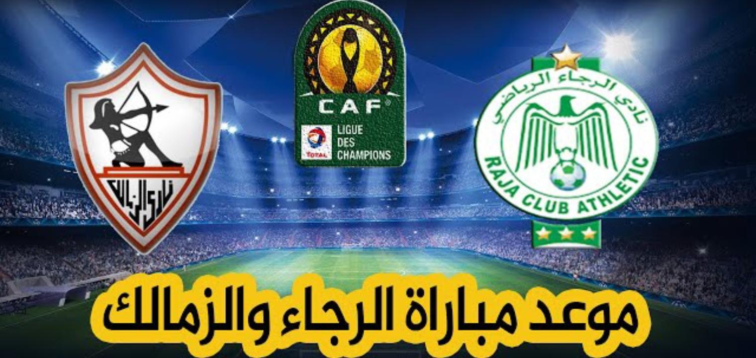 موعد مباريات الأهلي والزمالك في دوري أبطال أفريقيا 2020