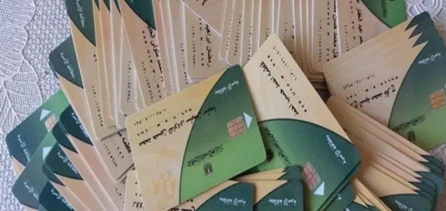 شروط إستخراج بطاقة تموين جديدة والمستندات المطلوبة عبر موقع دعم مصر