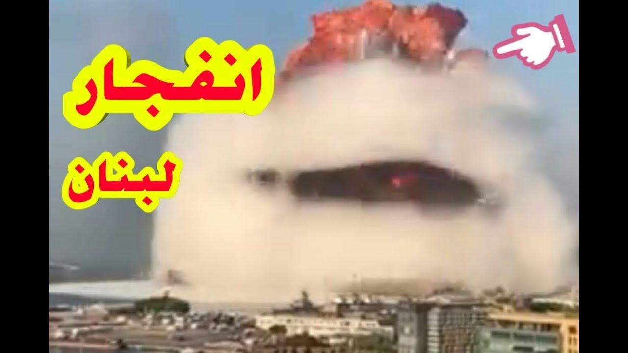 """""""انفجار يشبه هيروشيما"""" لبنان يحترق وبيروت أصبحت مدينة منكوبة وسقوط آلاف الضحايا وإسرائيل تتبرأ وخسائر بالمليارات 1"""
