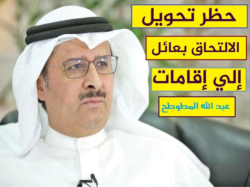 أبرزها حظر تحويل إقامة الإلتحاق بعائل إلى عمل .. إجراءات صادمة للوافدين بالكويت 1