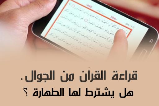حكم قراءة القرآن من الموبايل بدون وضوء 2