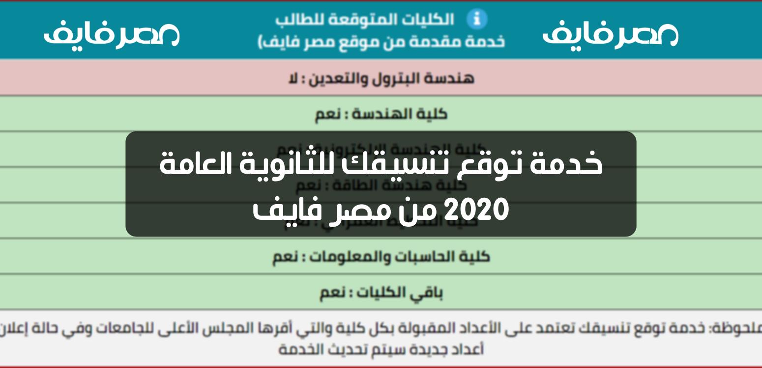 خدمة توقع تنسيقك للثانوية العامة 2020 من مصر فايف – تعرف على الكليات المتوقعة لك برقم الجلوس
