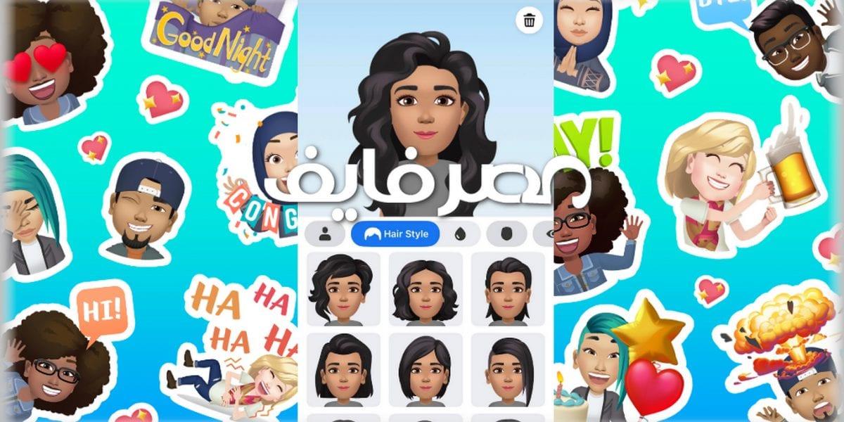 خطوات تفعيل صور فيس بوك افاتار Avatar Facebook الجديدة