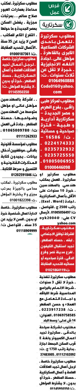 إعلانات وظائف الوسيط الجمعة 14/8/2020 5