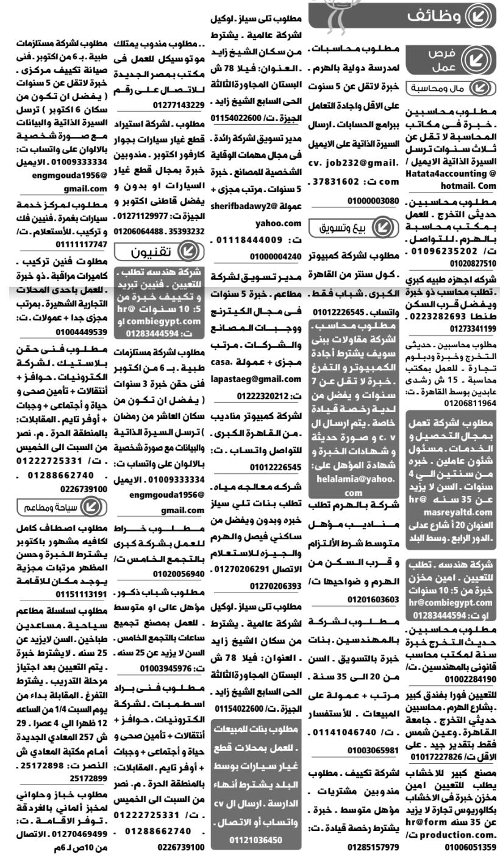 إعلانات وظائف الوسيط الجمعة 14/8/2020 6