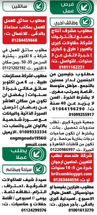 إعلانات وظائف الوسيط الجمعة 14/8/2020 7