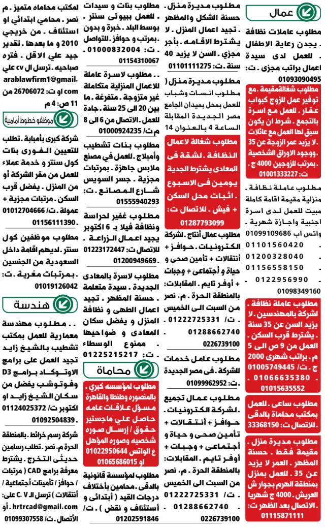 إعلانات وظائف الوسيط الجمعة 14/8/2020 8