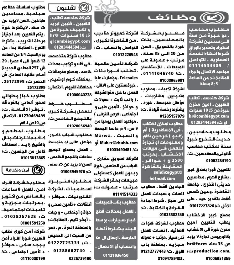 اعلانات وظائف جريدة الوسيط الأسبوعية لجميع المؤهلات 5