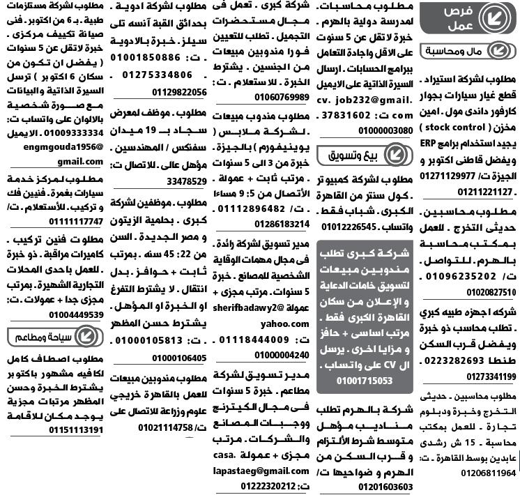 اعلانات وظائف جريدة الوسيط الأسبوعية لجميع المؤهلات 6
