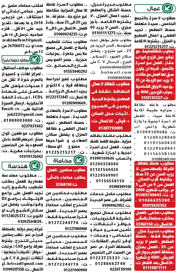 اعلانات وظائف جريدة الوسيط الأسبوعية لجميع المؤهلات 7