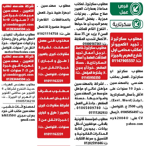 اعلانات وظائف جريدة الوسيط الأسبوعية لجميع المؤهلات 8