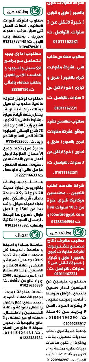 اعلانات وظائف جريدة الوسيط الأسبوعية لجميع المؤهلات 9