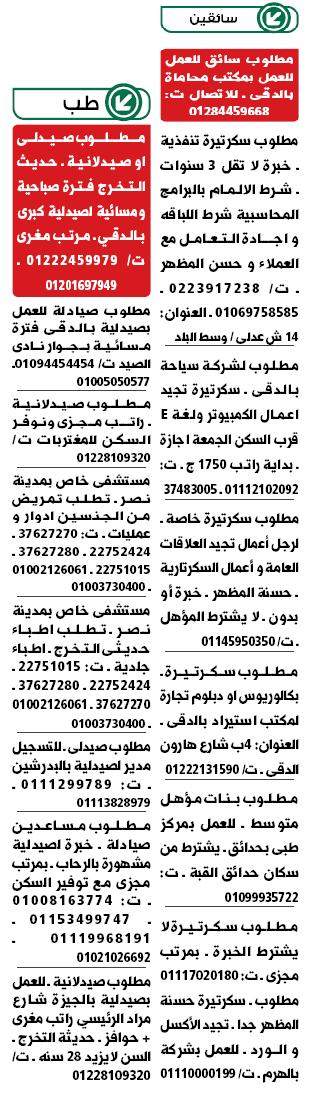 اعلانات وظائف جريدة الوسيط الأسبوعية لجميع المؤهلات 10