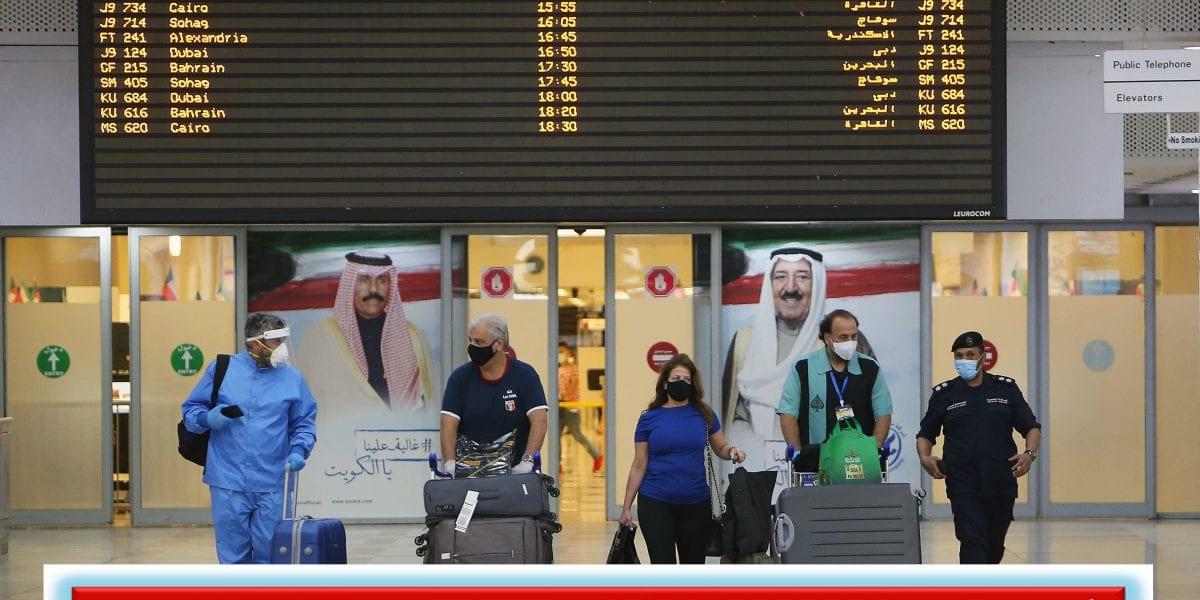 أبرزها حظر تحويل إقامة الإلتحاق بعائل إلى عمل .. إجراءات صادمة للوافدين بالكويت