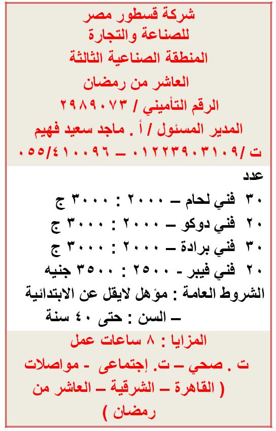 للمؤهلات المتوسطة  مطلوب فنيين للعمل فورا بشركة قسطور مصر للتجارة والصناعة 1