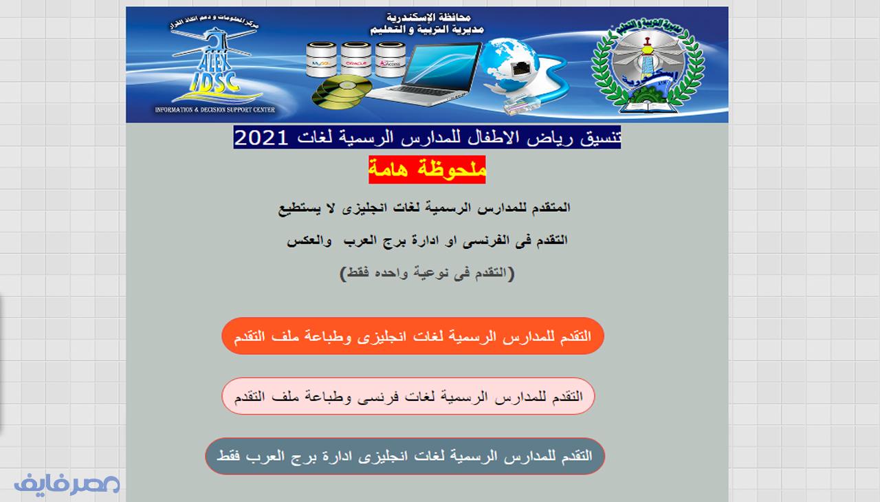 الأوراق المطلوبة لتقديم رياض الأطفال للمدارس الرسمية لغات|شروط التقديم في رياض الأطفال 2022 4
