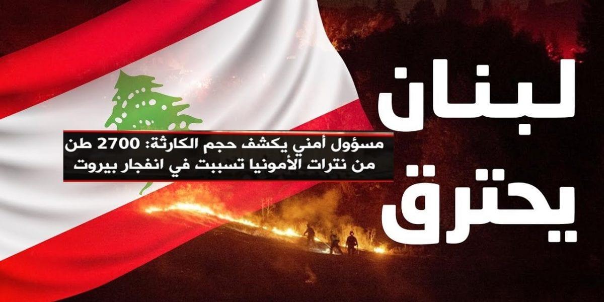 """""""انفجار يشبه هيروشيما"""" لبنان يحترق وبيروت أصبحت مدينة منكوبة وسقوط آلاف الضحايا وإسرائيل تتبرأ وخسائر بالمليارات"""