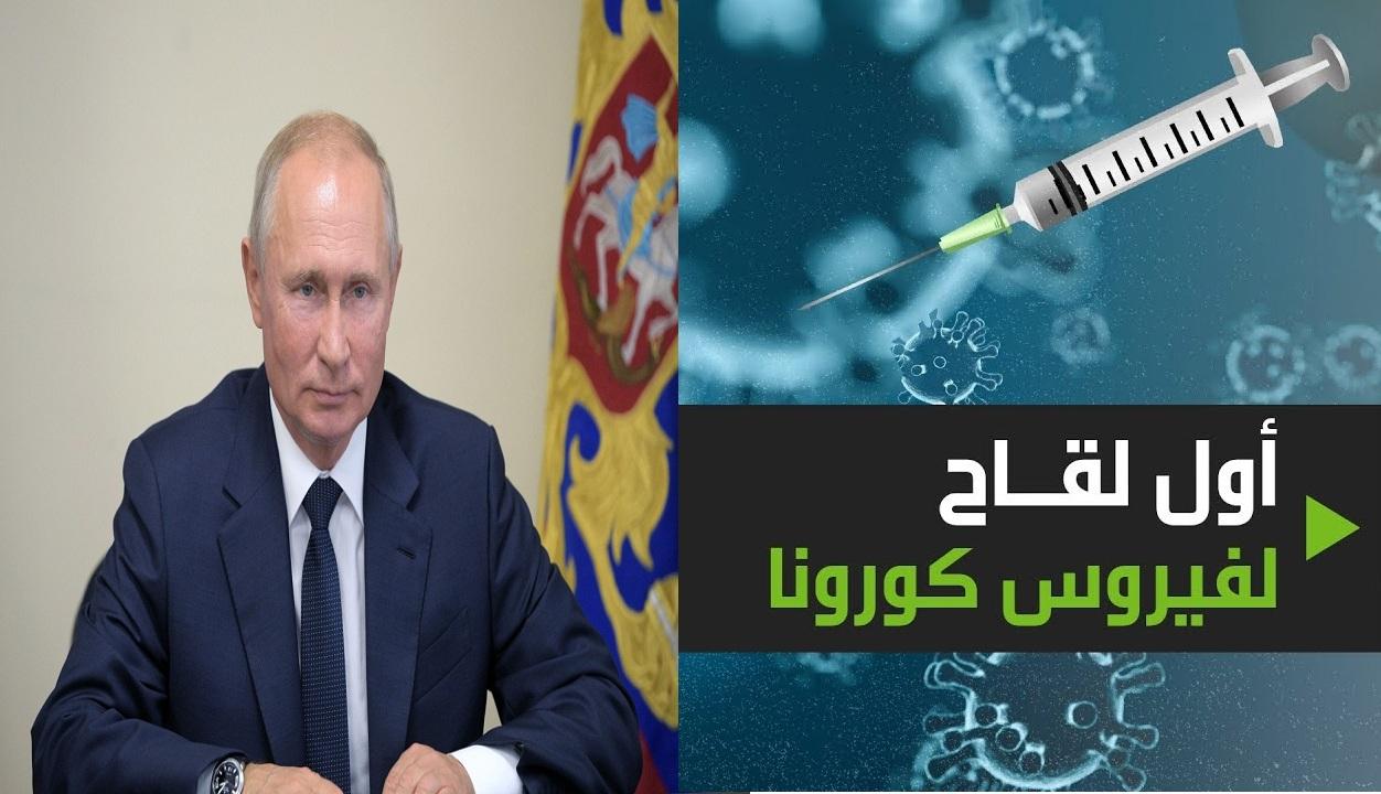 """""""رسمياً"""" تسجيل أول لقاح لفيروس كورونا """"Sputnik V"""" وتطعيم ابنة الرئيس الروسي """"بوتين"""" باللقاح الجديد"""