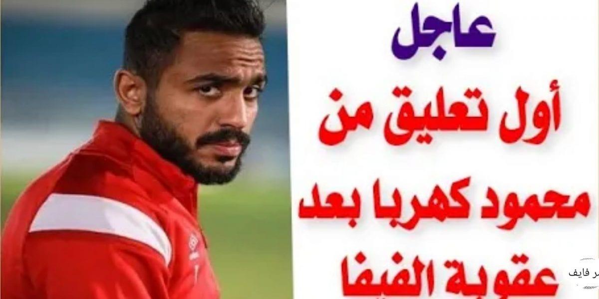 الزمالك ينتصر في قضية محمود كهربا والفيفا يوقع غرامة علي اللاعب 33 مليون جنية