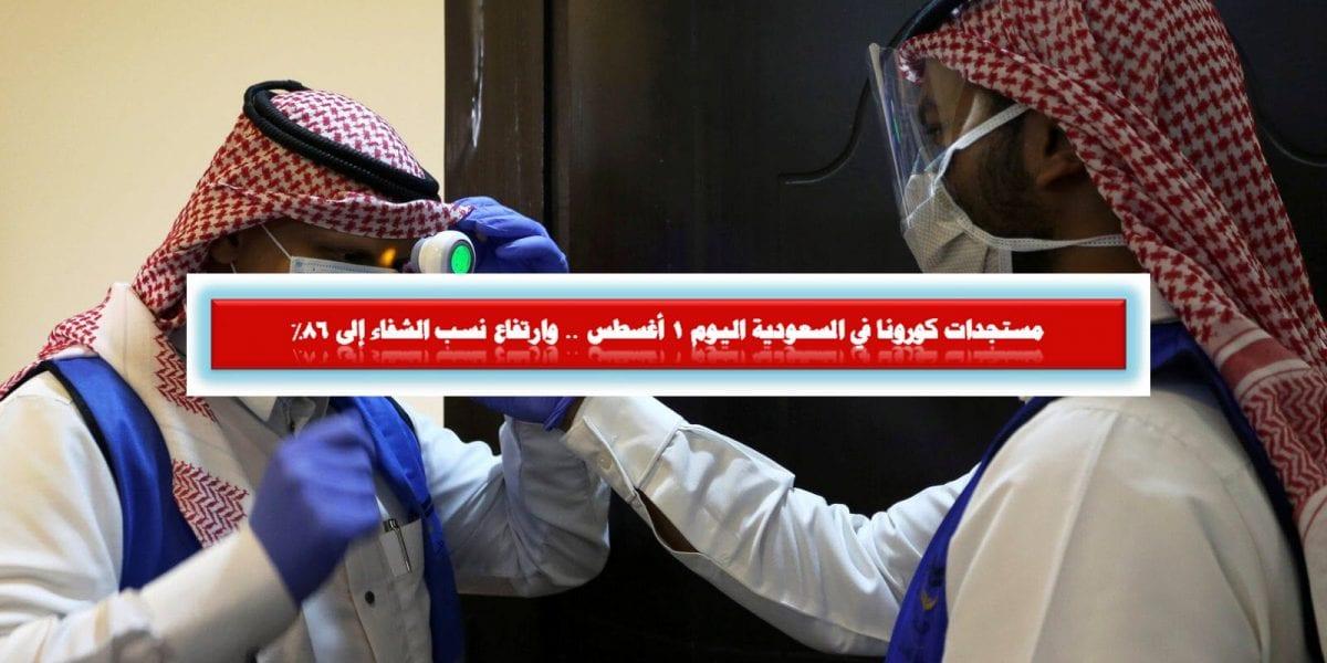 مستجدات كورونا في السعودية اليوم 1 أغسطس .. وارتفاع نسب الشفاء إلى 86%