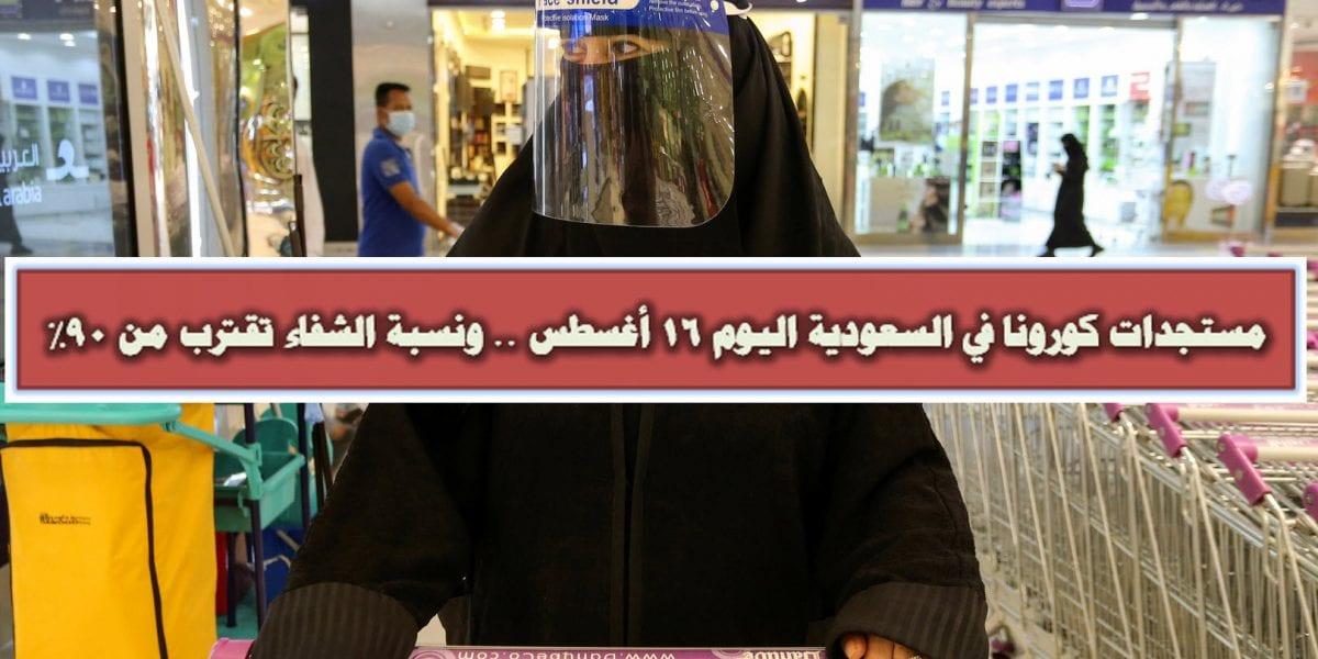 مستجدات كورونا في السعودية اليوم 16 أغسطس .. ونسبة الشفاء تقترب من 90%