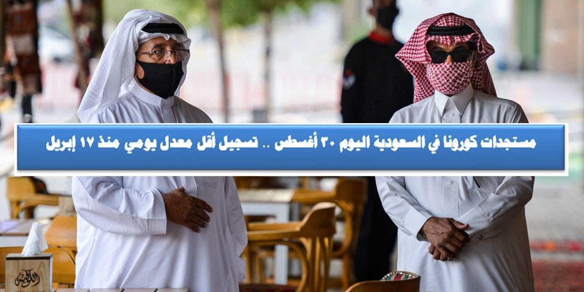 مستجدات كورونا في السعودية اليوم 30 أغسطس .. تسجيل أقل معدل يومي منذ 17 إبريل