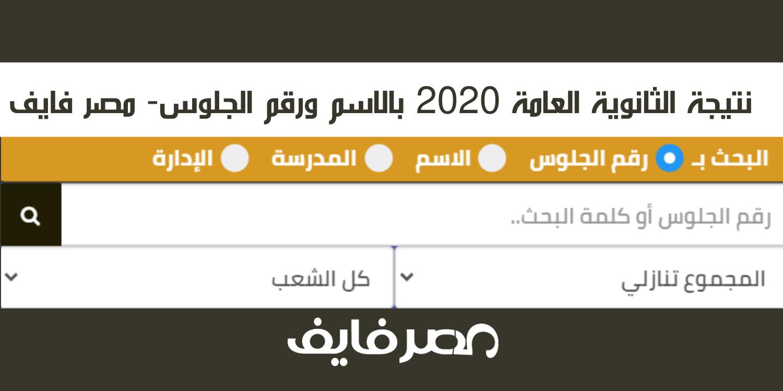 بالاسم ورقم الجلوس نتيجة الثانوية العامة 2020 تعرف على ترتيبك على الجمهورية الآن