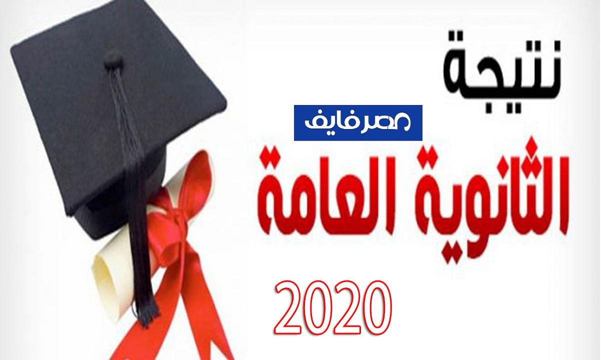 نتيجة الثانوية العامة 2020 برقم الجلوس