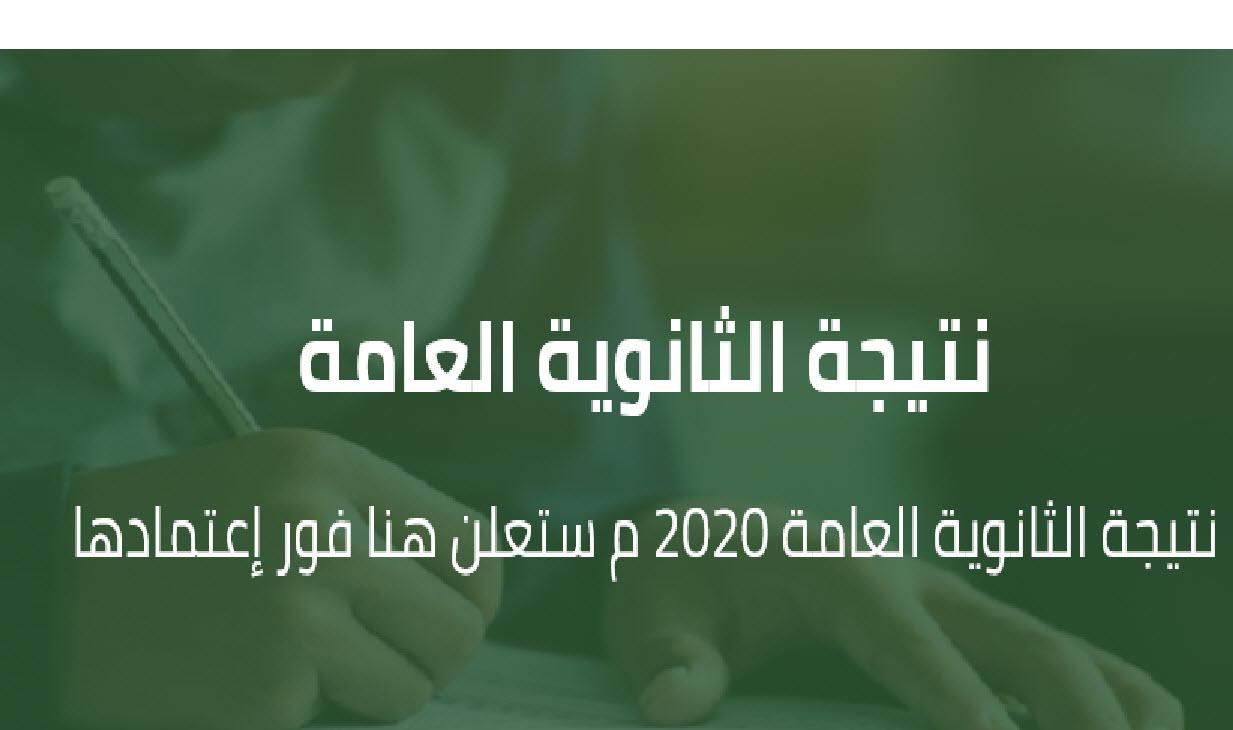 الرابط الرسمي لنتيجة الثانوية العامة 2020 برقم الجلوس والذي خصصته وزارة التربية والتعليم للنتيجة 1